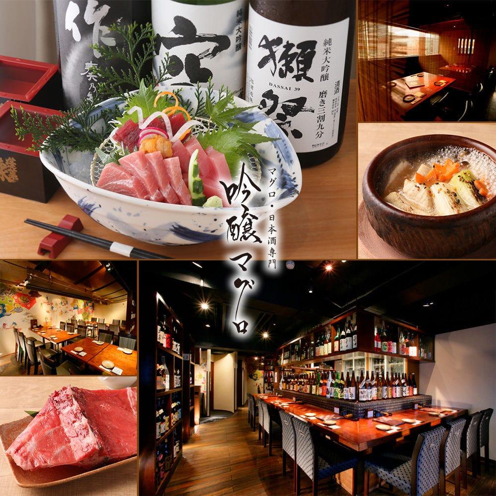 マグロ・日本酒専門店 吟醸マグロ 品川店