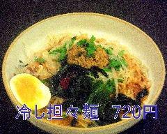 冷し担々麺(通年あります)