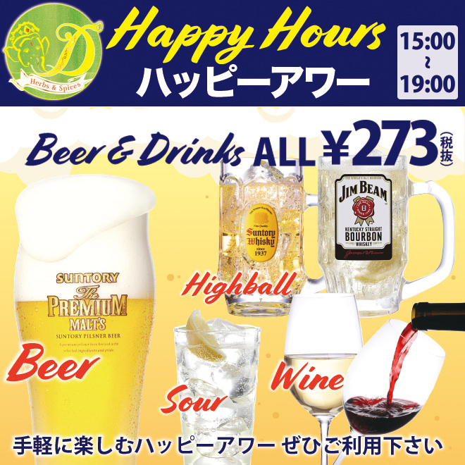 《お得なHAPPY HOUR!》