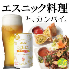 【NEWドリンク】BEERY