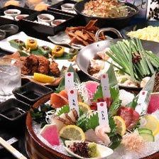 【もつ鍋】or【鶏焼き】宴会プラン