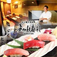 """本当に美味しい""""寿司""""を貴方に"""