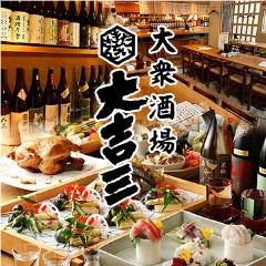 大衆酒場 大吉三 日本橋店