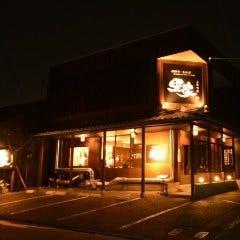 飛騨牛・黒豚宴 黒家 上野町店