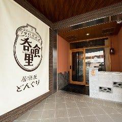 下曽根居酒屋 呑喰里(どんぐり)