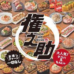 全180品食べ飲み放題居酒屋 権之助 上野駅前店