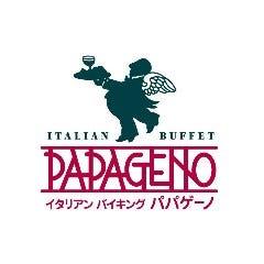 パパゲーノ 扶桑