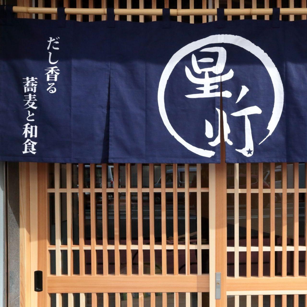 星ノ灯 神田淡路町店