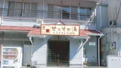 せっその湯 レストラン カフェ