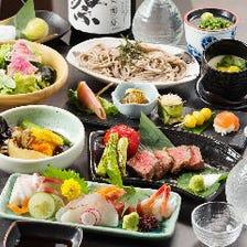 旬満載◇厳選食材で彩る人気のコース