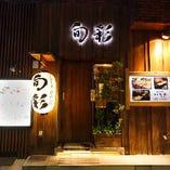 [裏路地の名店] 新宿駅徒歩7分◇お仲間とのお集まりにも便利