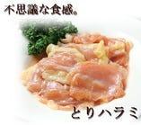 【比内地鶏焼肉】ハラミ