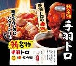 手羽トロ(赤・塩・味噌)