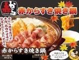 赤からすき焼き鍋