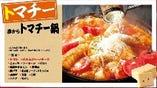 トマチー鍋