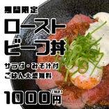 期間限定 ローストビーフ丼