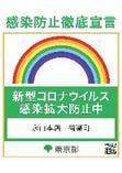 『東京都 感染防止徹底宣言 新型コロナウイルス感染拡大防止中』