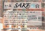 博多前炉ばた一承は日本酒にこだわっています。