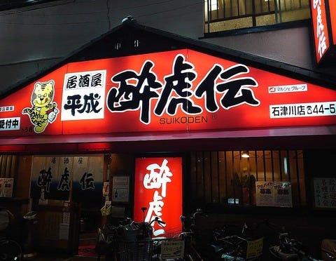 酔虎伝 石津川店