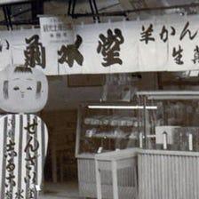 浅草の歴史と共に歩む十和田