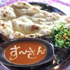 インド料理 本場カレー ナマステスーリャ NAMASTE SURYA