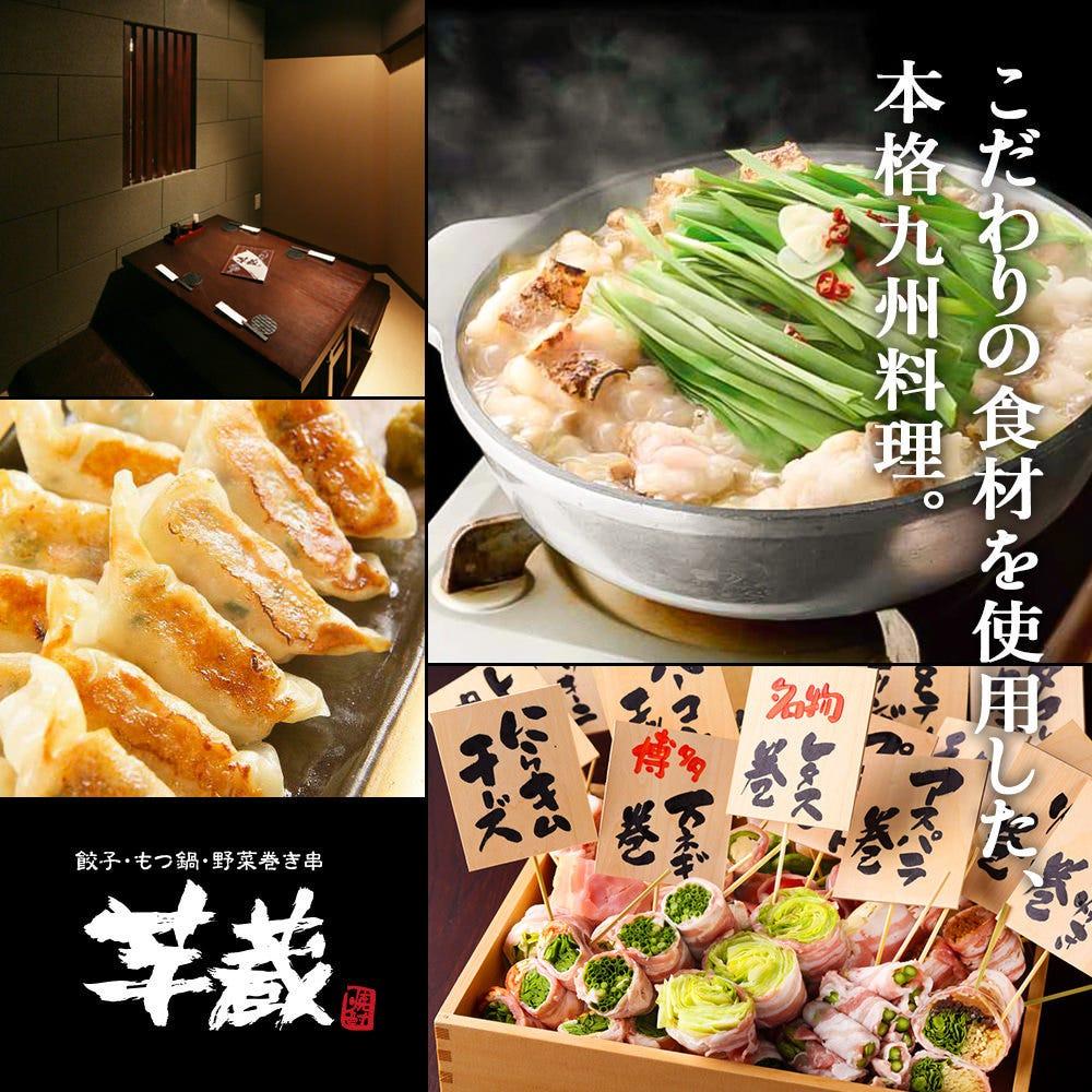 博多野菜巻き串 餃子 もつ鍋 芋蔵池袋店