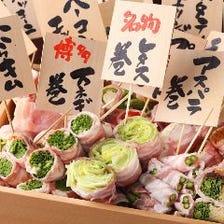 【名物】野菜巻き串!!!