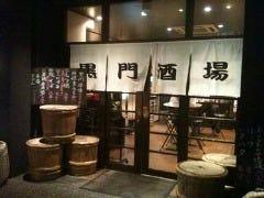 黒門酒場 北浜店