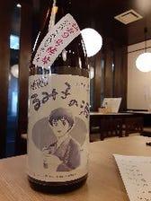 るみ子のお酒 特別純米無濾過生原酒