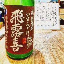 飛露喜 初しぼり 特別純米かすみ酒