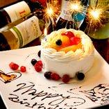 おしゃれな店内で誕生日&記念日をお祝い♪