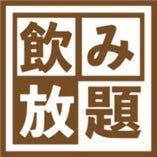 宴会プラン飲み放題最大無制限!約100種類飲み放題!!