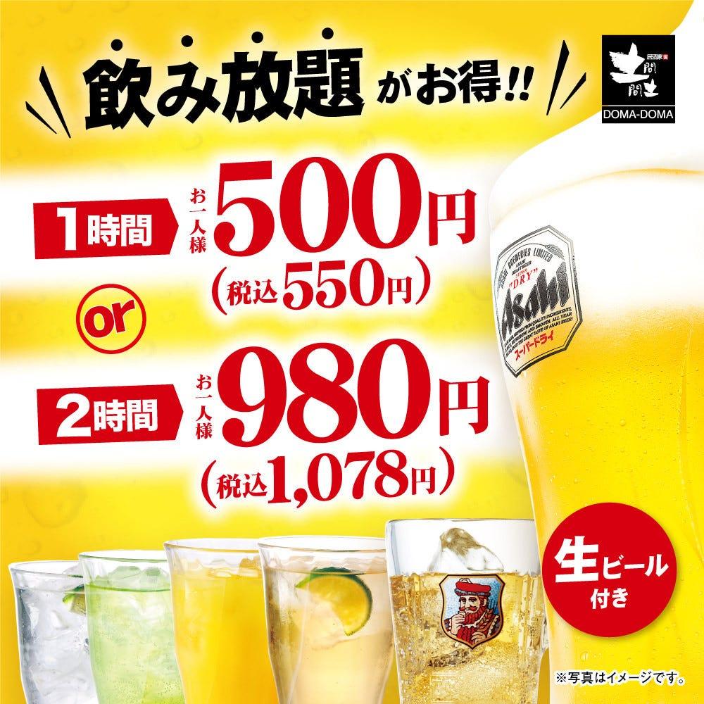 《生ビール付き全60種以上飲み放題》 1時間550円 or 2時間1078円