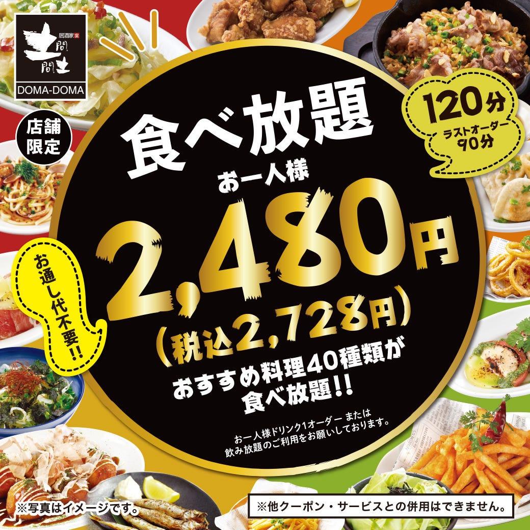【店舗限定】40種類★120分食べ放題!お一人様2728円(税込)