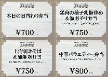 2021年3月1日~お弁当リニューアル!