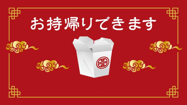 北京料理 百楽 王寺店