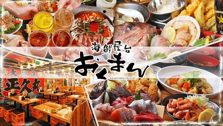 海鮮屋台 おくまん 難波元町店
