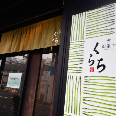 全室個室 旬菜やくらち 横浜西口  メニューの画像