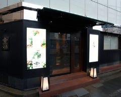 全室個室 旬菜やくらち 横浜西口
