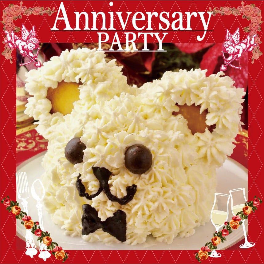 ANV【記念日 誕生日 サプライズ 】ベアケーキ付サプライズコース 少人数貸切にも♪
