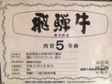 飛騨牛【岐阜県】