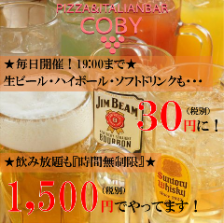 【19時までの限定企画】ドリンク30円