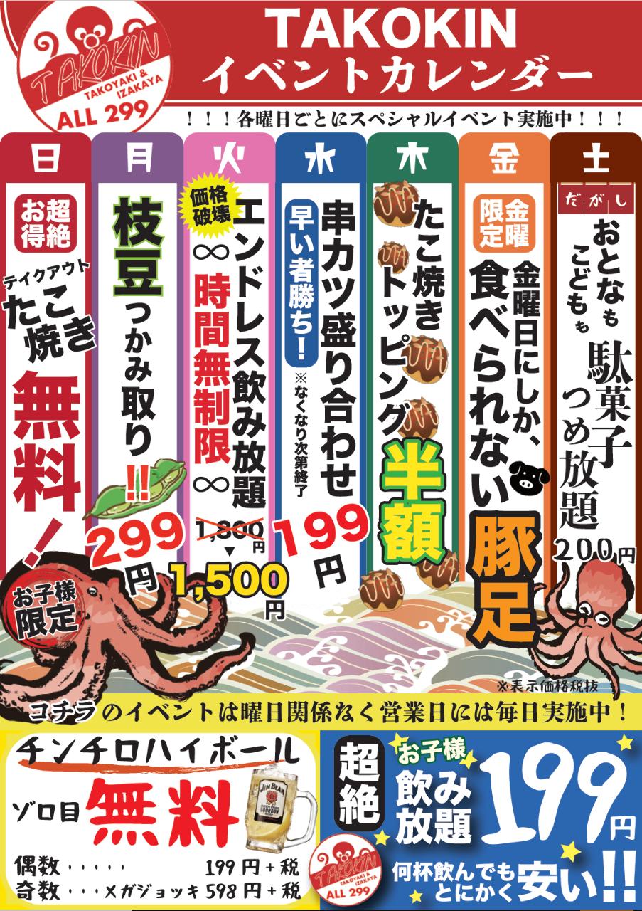 TAKOKINイベントカレンダー