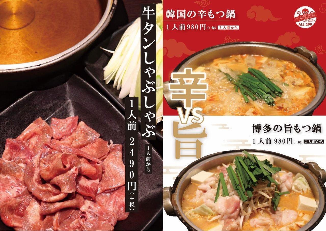 ☆TAKOKIN一押しお鍋☆