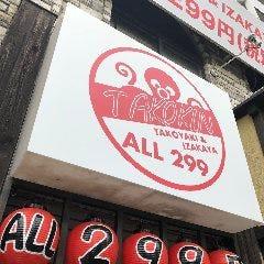 たこ料理&居酒屋 タコキン 弁天町駅前店
