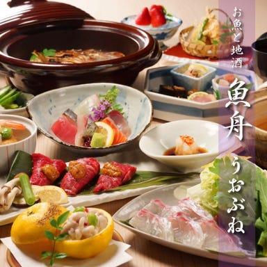 海鮮と創作串天ぷら 個室 魚舟 梅田阪急グランドビル店 こだわりの画像