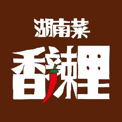 湖南菜 香辣里