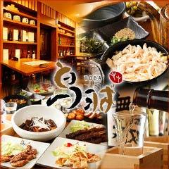 鶏料理と蔵元直送日本酒 鳥羽 ‐TOBA‐ 飯田橋