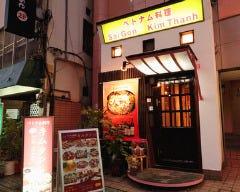 ベトナム料理専門店 サイゴン キムタン 川崎本店