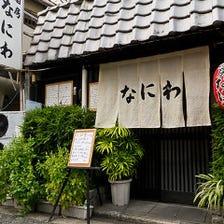 守口・桜町の和み居酒屋【酒房 なにわ】